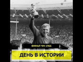 День в истории. Финал ЧМ-1966