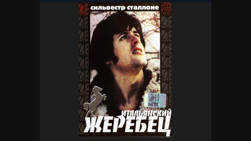Итальянский жеребец 1970 трейлер перевод Вячеслав Котов