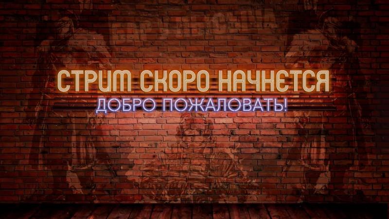 Лысый Стример - live