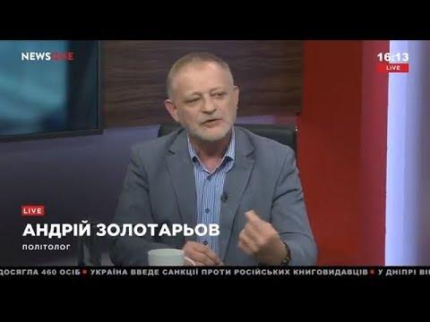 Золотарев: ограничения в сообщении с РФ – прямое экономическое вредительство Украине 16.08.18