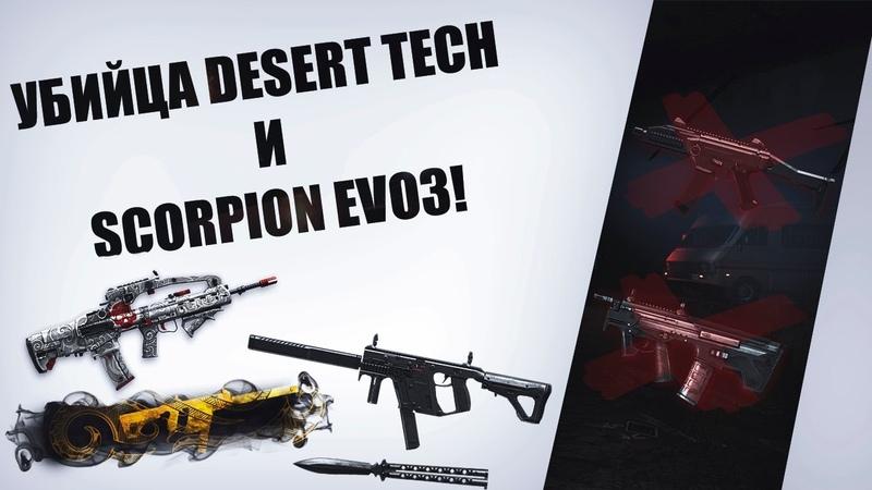 Лучшее оружие для инженера! Убийца Scorpion EVO3 и Desert Tech!