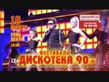 Любимые песни и самые яркие звезды фестиваль Дискотека 90-х в Орле!