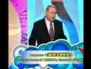Программа Шутки в сторону, 1 часть - исп. Е. Петросян, Е. Степаненко (2010)
