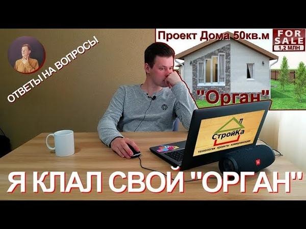 Проект Орга'н ответы на вопросы Продуманный и Комфортный Дом 6х8 50 кв м
