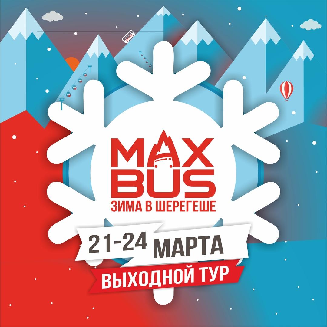 Афиша Новосибирск 21-24 МАРТА / MAХ-BUS / ВЫХОДНОЙ ТУР В ШЕРЕГЕШ