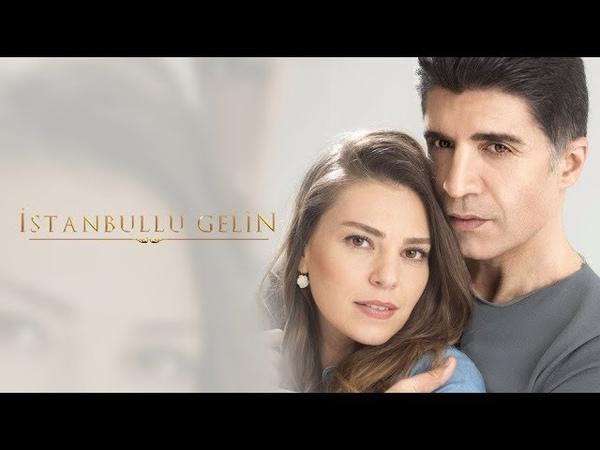 Невеста из Стамбула 36 серия озвучка