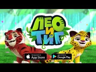 Новые весенние приключения в игре «Лео и Тиг»! Познакомьтесь с отважным зайчонком Вилли