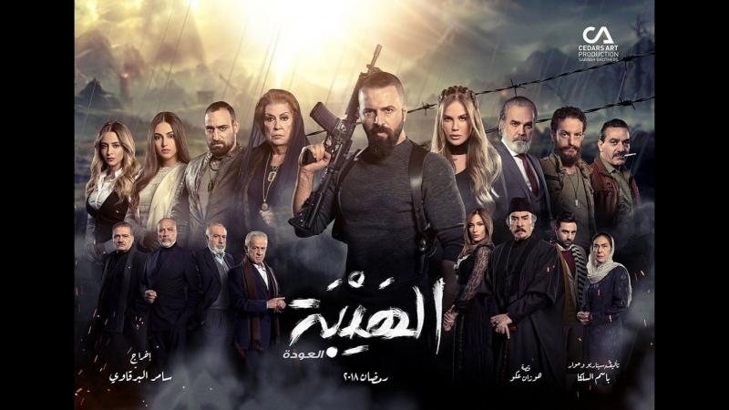 Al Hayba 2 Ep 9 الهيبة full