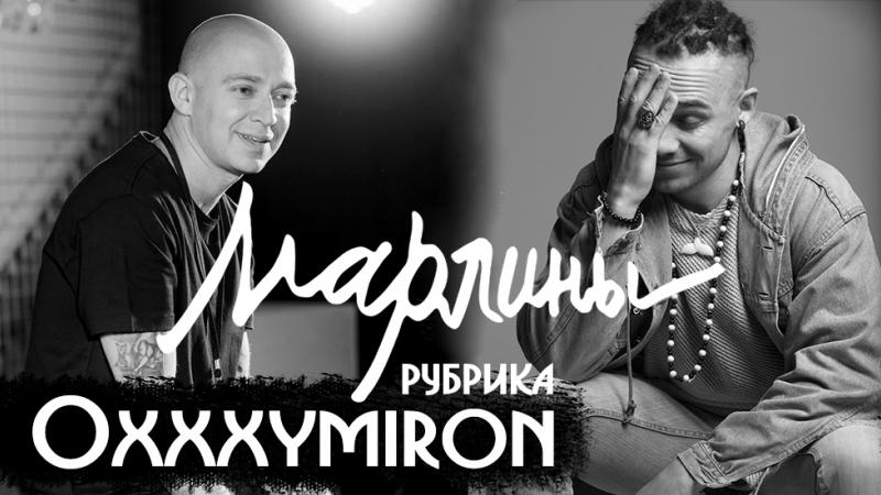 Марлины Оксимирон Oxxxymiron