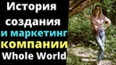 История и маркетинг компании Whole World Елена Стрелец