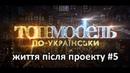 Участники Топ-модель по-украински 2 после проекта. Выпуск №5