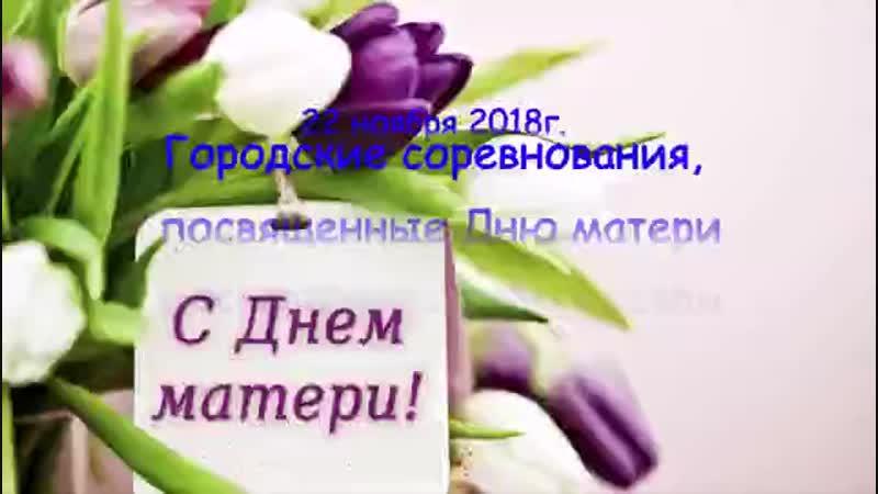 День матери 2018г Альбатрос Железногорск.mp4