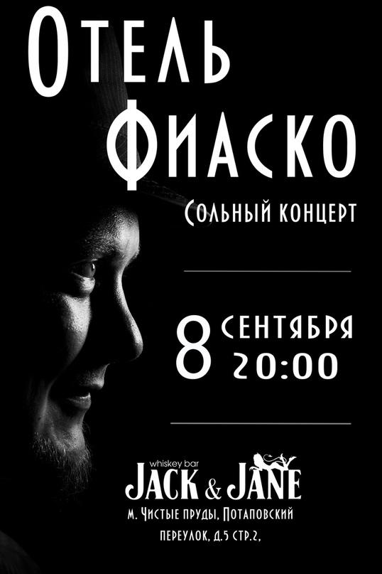 Макс Сергеев | Москва
