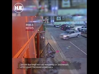 В Далласе мужчина на машине пробивался в здание Fox News