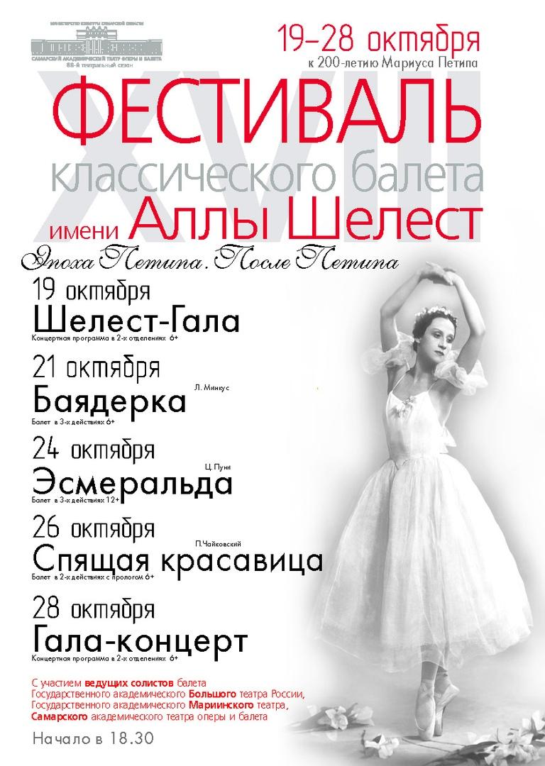 Афиша Самара XVIII Фестиваль балета имени Аллы Шелест