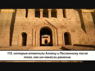 Арби аш Шишани ('Абдул 'Азиз) - Сура 3 «Али Имран» (Семейство Имрана), аяты 166-179.mp4