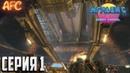 Transformers: Fall of Cybertron ➪ Серия 1 ➪ Побег с Кибертрона