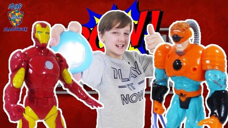 Мир мальчишек • КИРИЛЛ и ЖЕЛЕЗНЫЙ ЧЕЛОВЕК защищают протонный реактор!