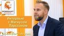 Dominant Finance Интервью с Магнусом Ларссоном