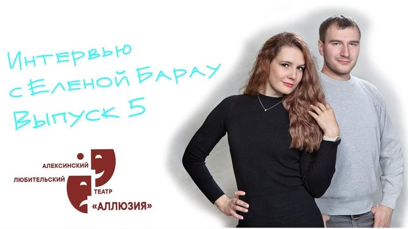 Интервью с Еленой Барау - выпуск №5