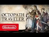 OCTOPATH TRAVELER — оценки критиков (Nintendo Switch)