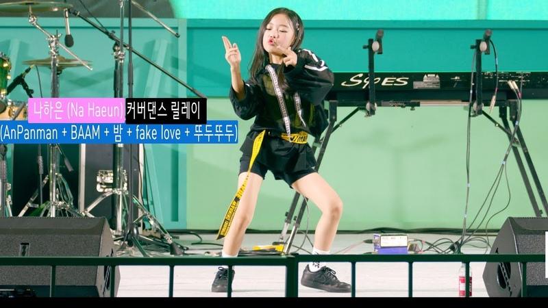 나하은 Na Haeun 팬들이 뽑은 Top5 커버댄스곡 AnPanman BAAM 밤 fake love 뚜두뚜두 4K 60P 직캠 @180819
