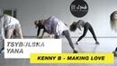 Kenny B - Making Love | Choreography by Tsybulska Yana | D.Side Dance Studio