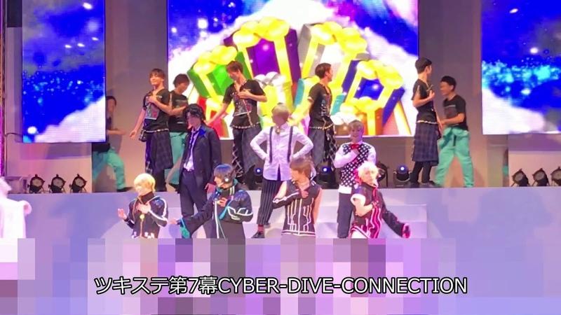 ツキステ第7幕CYBER-DIVE-CONNECTION【サバダイ】2018/12/5ゲネプロ