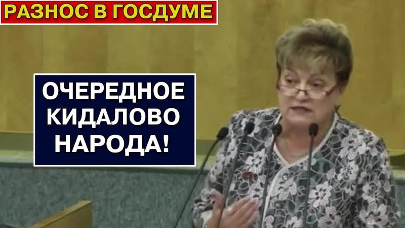Депутат Алимова. Об антинародных законах и реформах.