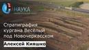 Алексей Кияшко - Донской ровесник пирамид: о стратиграфии кургана Весёлый под Новочеркасском