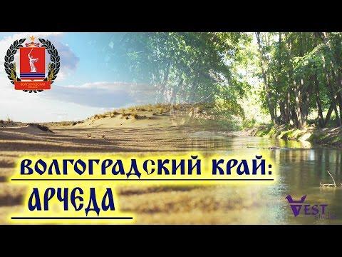 Арчединско -Донские пески.