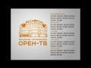 ОРЕН-ТВ Онлайн