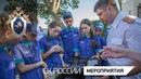 В «Артеке» стартовала образовательная программа СК России «Юный следователь»