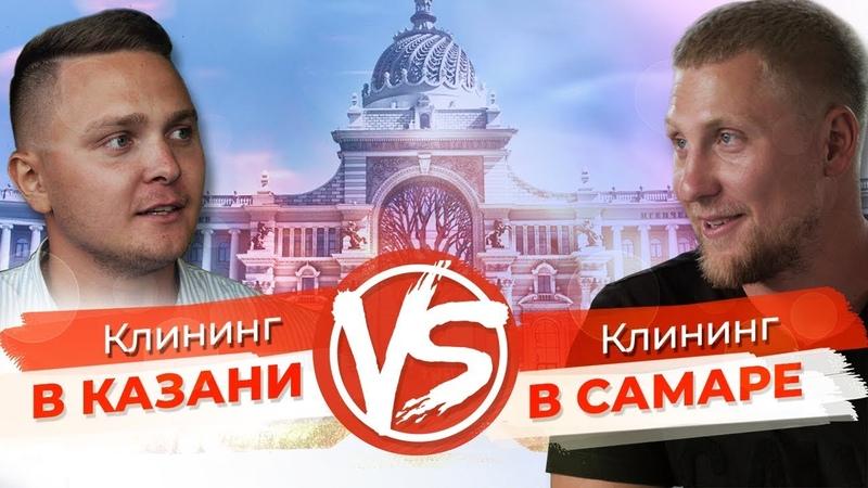 Клининг как бизнес. Versus клининга в Казани и Самаре