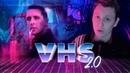 📹 VHS 2.0 📼 обработка фотографии с помощью PHOTOSHOP 🌴🌴
