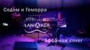 LANiAKEA trio - Содом и Гоморра Аффинаж cover