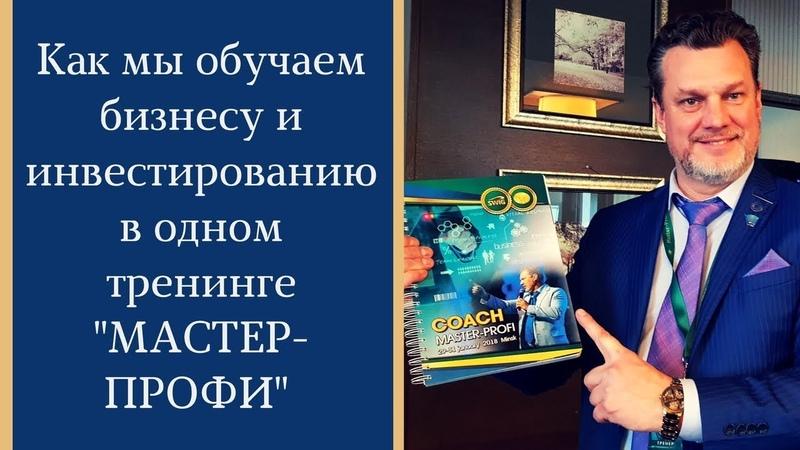 🌍 Как мы обучаем бизнесу и инвестированию в одном тренинге Мастер-ПРОФИ | А. Ховратов