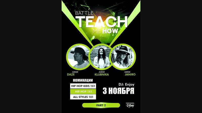 Teach Me How 2| Hip-hop kids semifinal | Мария vs Алиса