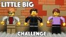 LITTLE BIG - SKIBIDI Challenge ЛЕГО Версия