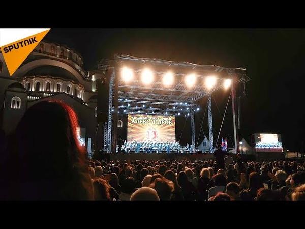 (16) Koncert ansambla Aleksandrov ispred Hrama Svetog Save