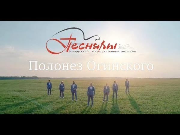 Песняры - Полонез Огинского (Премьера клипа, 2018)