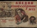 Боевой киносборник № 12 (1942г.)