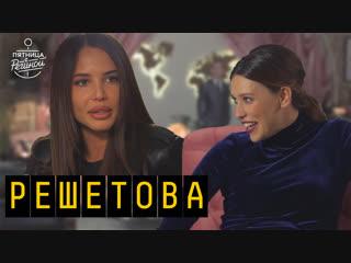 Беременность, любимый мужчина, секреты красотыАнастасия Решетова, Дана Соколова  Пятница с Региной