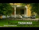 Возвращение Мухтара - 1 сезон - 9 серия - Талисман