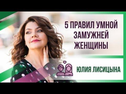 5 правил умной замужней женщины