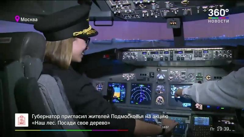 Торжественное открытие Авиатренажера Boeing 737 в VEGAS Кунцево