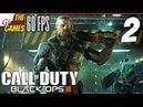 Прохождение Call of Duty Black Ops 3 III на Русском PС 60fps 2 Робокоп 2054