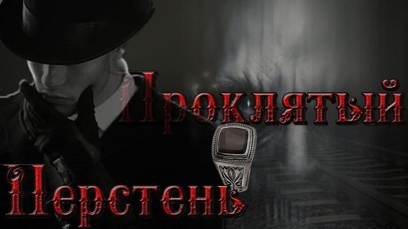 Проклятый перстень Смерть или прощение истории на ночь