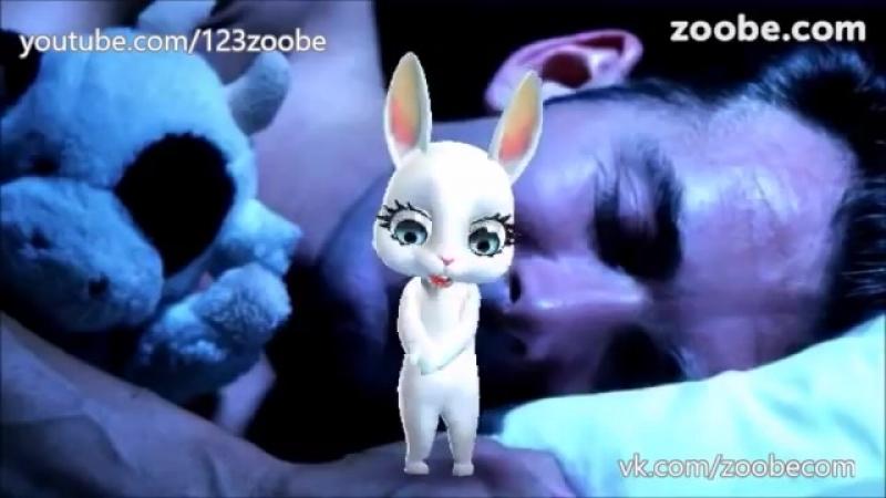Zoobe Зайка Проснулась, а рядом красивый мужик