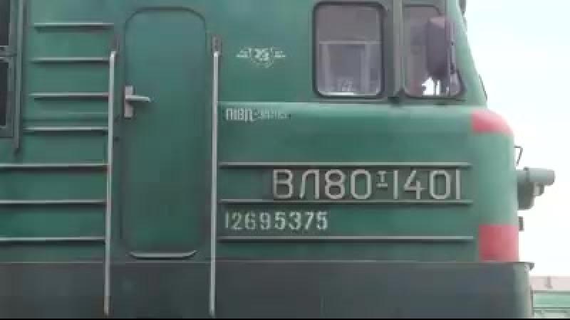 ТЧ-3 Козятин гість з Полтави Вл80т-1401